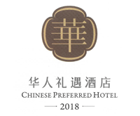 Award Chinese Preferred Hotel 2018